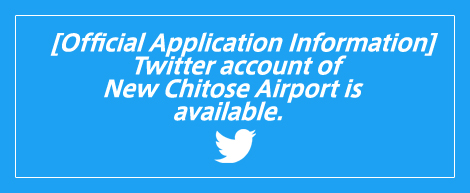 [Official Application Information] Twitter account of New Chitose Airport is available.