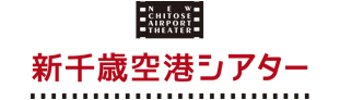 NEW CHITOSE AIRPORT THEATER