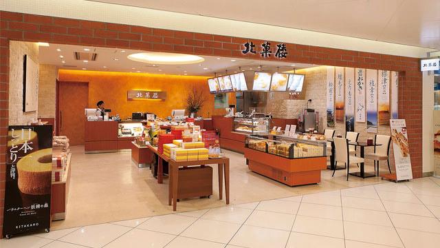 KITAKARO NEW Chitose Airport Shop