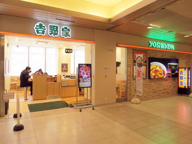 Yoshinoya New Chitose Airport Shop