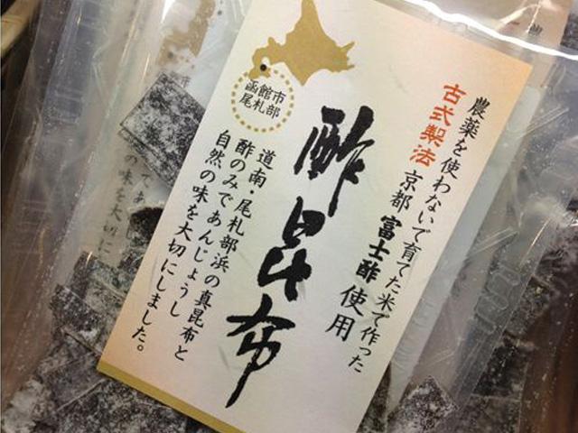054_知床三佐ヱ門本舗0697-01-00-20120921200957.jpg