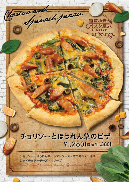 meer_chitose_feb_pizza.jpg