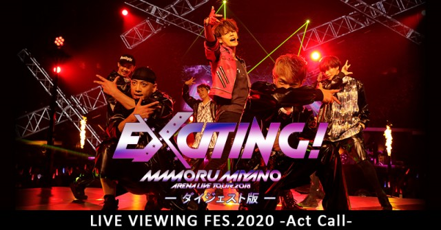 <LV FES.>「MAMORU MIYANO ARENA LIVE TOUR 2018 ~EXCITING!~」ダイジェスト版